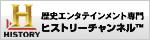 ヒストリーチャンネル