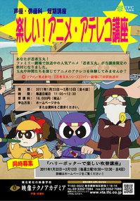 2010アニメアテレコ+同時募集.jpg