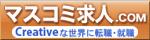 マスコミ求人.COM
